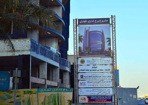 162201819816339_2-700x500 Al-Ajlan Tower Al-Ajlan Tower 162201819816339 2 700x500 1 300x214
