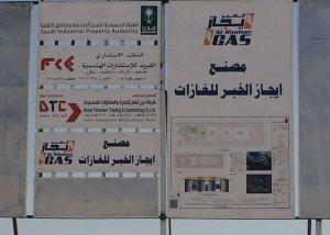 3082017123027303_6-700x500 IGAS Al-KHOBAR FOR GAS FACTORY IGAS Al-KHOBAR FOR GAS FACTORY 3082017123027303 6 700x500 1 300x214